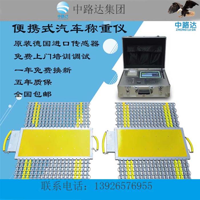 湖南省公安厅大量配置便携式汽车衡