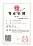 广州工程施工厂家营业执照