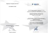 EU Design Patent of Fingerprint Coder