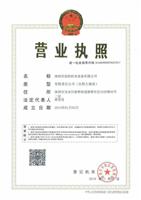 勁豹機電公司營業執照