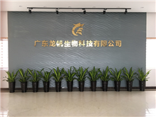 生物科技公司实验室工程