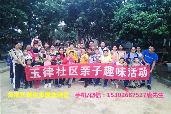 光明区玉律社区周末选择深圳乐湖生态园开展农家乐亲子游活动