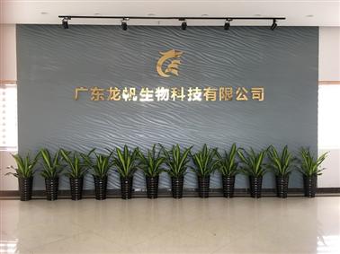 广东龙帆生物科技有限公司实验室工程胜利完工