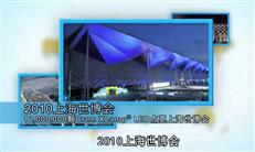 2010上海世博会