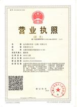 亚博竞彩APP营业执照