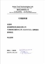 台湾ASIANTOOL代理证...