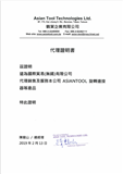 台湾ASIANTOOL代理证