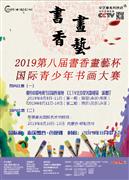 書香畵兿杯国际青少年书画大赛
