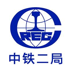 中铁二局集团建筑有限公司