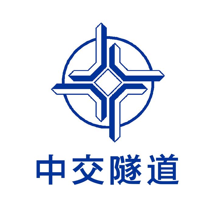 中交隧道工程局有限公司
