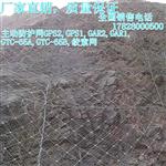 四川越琪主动网应用-公路边坡主动网