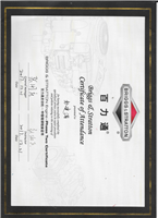 百力通发动机中级培训结业证书