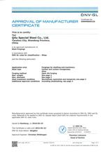 德国GL船级社认证