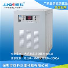 1000V50A直流稳压恒流电源