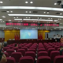 2017年公司员工参加工商联会议
