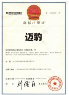 公司商标专利