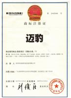 公司商標專利