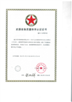 军工装备资质认证