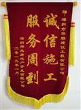 """祝贺我司荣获""""深圳邦兆房地产开发有限公司""""赠送的提词为""""诚信施工、服务周到""""的锦旗!"""