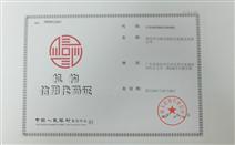 信用機構代碼證