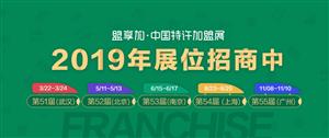 好竿净是2019盟享加中国特许加盟展干洗品牌之一 让你销售干净的生活