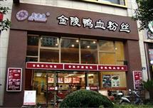 金陵鸭血粉丝汤火爆加入中国特许加盟展北京站和上海站
