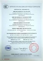 3C证书(英文)