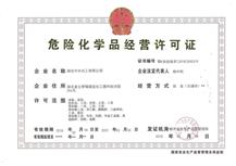 Zhongshui dangerous chemicals management certificate