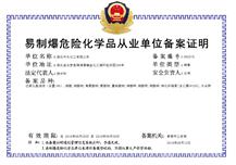 Hubei Zhongshui Yifei Explosion Record