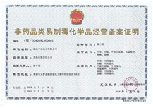 Hubei Zhongshui Company's three types of filing
