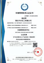 环境管理体系认证1400