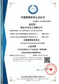 環境管理體系認證1400