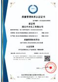 質量管理體系認證9001:2015