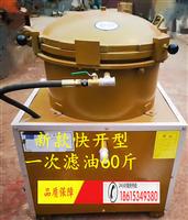 滤油机油坊专用新款快开型食用油双罐60型气压滤油机花生油大豆用