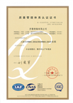 质量管理体系认证ISO9001:2005