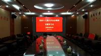 湖南郴州党支部会议室大屏