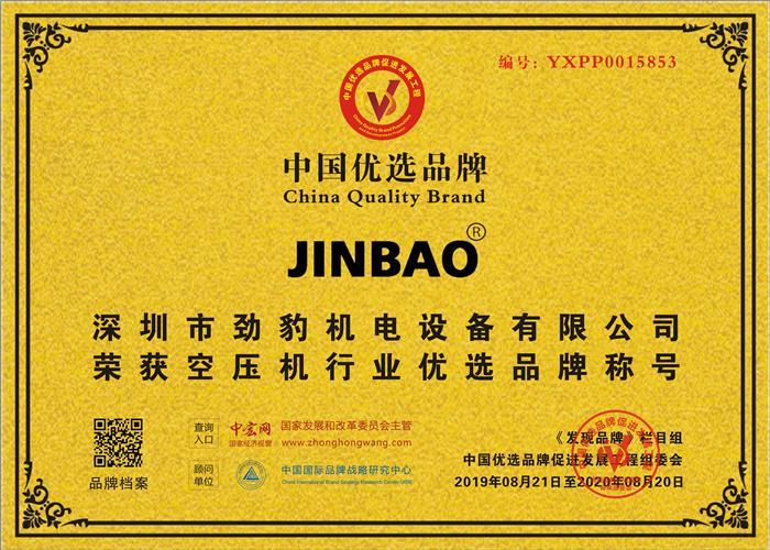 JINBAO空压机中国优选品牌