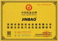JINBAO空壓機中國優選品牌