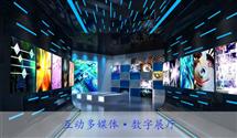 数字化展馆展厅要应用哪些硬件互动设备配套多点互动软件