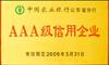 中國農業銀行山東省分行AAA級信用企業