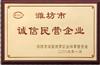 誠信民營企業