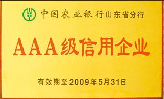中国农业银行山东省分行AAA级信用企业