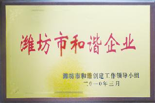 潍坊市和谐企业