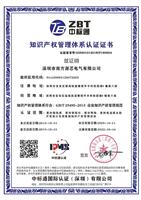 知识产权管理体系****-中文版