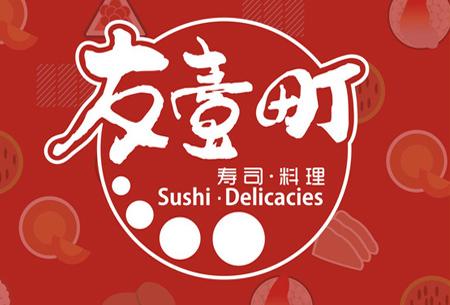 友壹町回转寿司