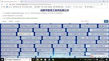 成都金牛中铁八局御华府项目工地视频监控