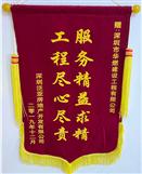 """祝贺我司荣获""""深圳泛亚房地产开发有限公司""""赠送的提词为""""服务精益求精、工程尽心尽责""""的锦旗!"""