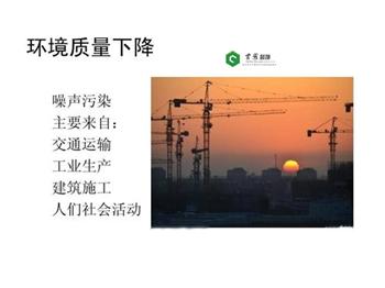 建筑工程声环境系统