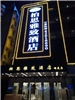 東莞柏思雅致酒店IPTV系統
