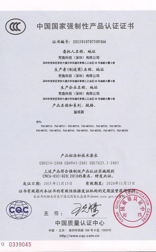 监视器3C认证